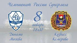 Динамо (Москва) - Кузбасс (Кемерово)
