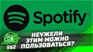 Spotify изменит музыкальную индустрию? | Когда выйдет посмертный альбом Murda Killa? #RapNews 562