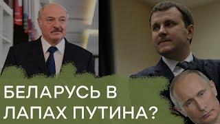 Объединение Беларуси и России: кто такой Максим Орешкин – Гражданская оборона