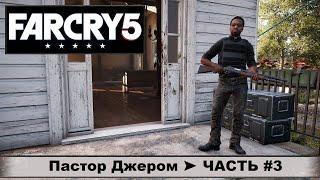 Far Cry 5 (2018) ➤ Фар Край 5 ➤ Прохождение #3 ➤ Пастор Джером! Большие проблемы в маленьком городе!