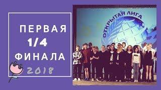 ОЛ КВН БГУ 2018   ПЕРВАЯ 1/4 ФИНАЛА