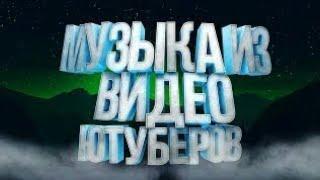 Музыка и видео известных Ютуберов без (АП) 2018!
