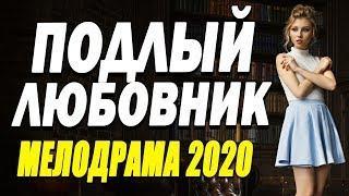 Замечательный фильм о любви согреет душу - ПОДЛЫЙ ЛЮБОВНИК / Русские мелодрамы 2020 новинки