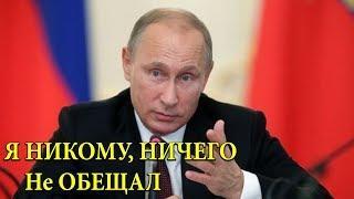 ПУТИН ОКАЗЫВАЕТСЯ НИЧЕГО НЕ ОБЕЩАЛ И ЗАЧЕМ РОССИИ ФОНД БЛАГОСОСТОЯНИЯ