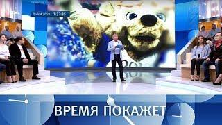 Большой футбол в России. Время покажет. Выпуск от 14.06.2018