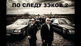 """Новый криминальный боевик """"ПО СЛЕДУ ЗЕКОВ 2"""" фильмы HD"""
