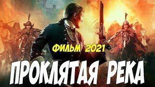 Исторический свежак 2020!! - ПРОКЛЯТАЯ РЕКА @ Исторические фильмы 2021 новинки HD 1080P