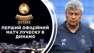 Перший офіційний матч Луческу: закулісся поєдинку Олімпік - Динамо