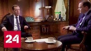 Россия прошла стресс-тест: Медведев подвел итоги шестилетней работы правительства - Россия 24