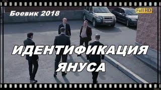 БОЕВИК 2018 СНЯЛ ВСЕХ!!! { ИДЕНТИФИКАЦИЯ ЯНУСА } Русские фильмы, боевики 2018, новинки 2018 HD