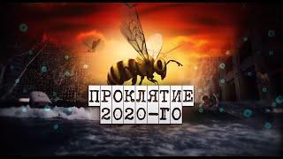 Проклятие 2020-го. Документальный спецпроект. (19.06.2020).