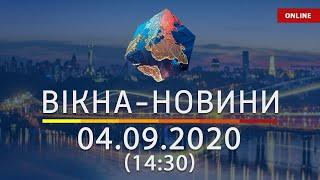 Вікна-новини. Новости Украины и мира ОНЛАЙН от 04.09.2020 (14:30)