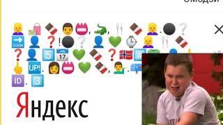 "Яндекс переводчик озвучивает ""Я тоже хочу шоколадку"""