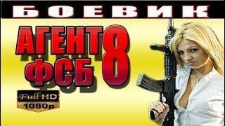 АГЕНТ ФСБ 8. РУССКИЙ БОЕВИК 2017, РУССКИЙ БОЕВИКИ