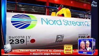 Путин: Россия будет бороться за «Северный поток — 2» ➨ Новости мира ProTech