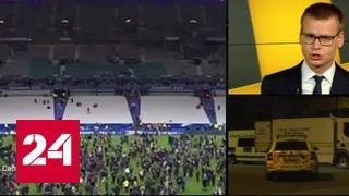 Самые громкие террористические атаки на стадионы