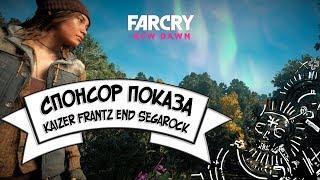Far Cry - New Dawn Первый Взгляд на Новый Рассвет. Конец или начало безумия ?