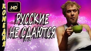 """Русское кино -комедия 2016 - 2017 """"Русские не сдаются"""" фильм для души"""