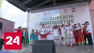 В Москве начался фестиваль для пожилых горожан - Россия 24