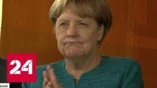 Социал-демократы могут потребовать от Меркель все что угодно - Россия 24