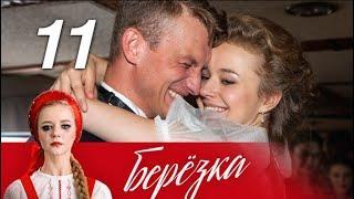 Берёзка. 11 серия (2018) Мелодрама @ Русские сериалы