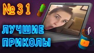 ЛУЧШИЕ ПРИКОЛЫ   BEST FUNNY VIDEOS   №31 by SUPERKAKTYS