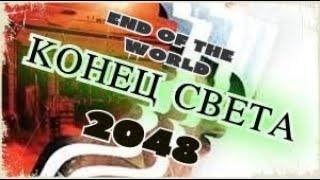 НОВИНКА кино о конце света 2020 - фильм обязательный к просмотру - фильм фантастика, боевик, триллер
