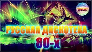 лучшая русская дискотека - танцевальная музыка 2020 - супердискотека 80-90х - диско музыка 2020