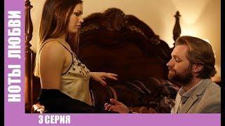 """премьера 2017 """"Ноты Любви"""" 3 серия Русские сериалы, мелодрамы 2017"""