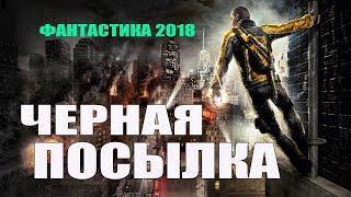 Шикарная фантастика 2018 / ЧЕРНАЯ ПОСЫЛКА / новинки, фильмы 2018 HD онлайн