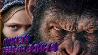 Фантастика фильм ПЛАНЕТА ОБЕЗЬЯН ВОЙНА War for the Planet of the Apes  #OLEGMURZIN