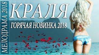 Премьера оголила всех! * КРАЛЯ * Русские мелодрамы 2018 новинки HD 1080P