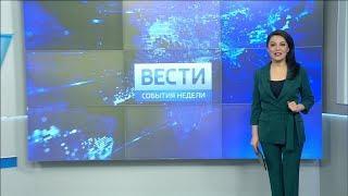 Вести-Башкортостан: События недели - 22.04.18