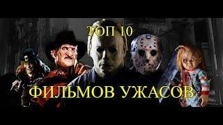 Топ 10 Фильмов Ужасов, которые стоит посмотреть