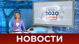 Выпуск новостей в 07:00 от 11.09.2020