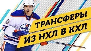 ПЕРЕХОДЫ из НХЛ в КХЛ летом 2018