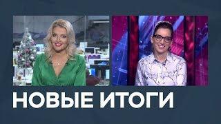 Новые итоги от 21.12.2018 с Марианной Минскер и Екатериной Котрикадзе