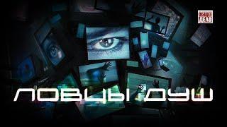 Ловцы душ. Секреты манипуляции: Фильмы, Кино, Сериалы. 16+ (Общее дело)