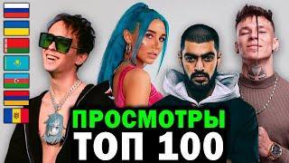 ТОП 100 клипов 2020 по ПРОСМОТРАМ | Россия, Украина, Казахстан, Беларусь, Азербайджан | Лучшие песни