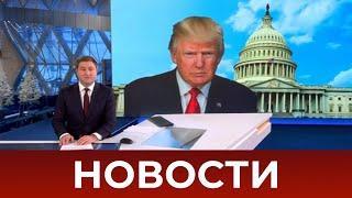 Выпуск новостей в 09:00 от 12.01.2020