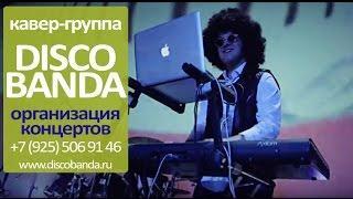 Российские песни 2000 -кавер группа группа диско банда