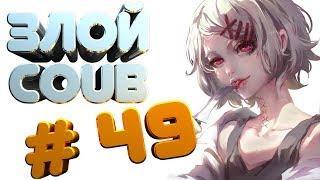 ЗЛОЙ BEST COUB #49 | лучшие приколы за август 2018 / моменты / funny / mycoubs  / аниме / mega coub