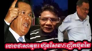 Cambodia Hot News WKR World Khmer Radio Evening Sunday 08/13/2017