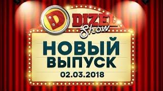 Дизель Шоу - 41 НОВЫЙ ВЫПУСК от 02.03.2018 - первый выпуск 5 сезон | ЮМОР ICTV