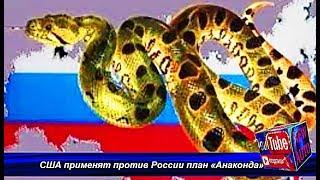 США применят против России план «Анаконда» - Последние Новости