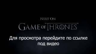 Игра престолов 6 сезон 7 серия смотреть онлайн на русском языке hd 720