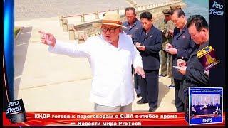 КНДР готова к переговорам с США в любое время ➨ Новости мира ProTech