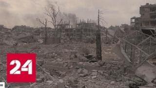 Оплот террористов взят: Дамаск перестал быть прифронтовым городом - Россия 24