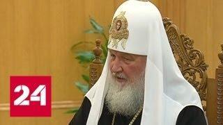 Патриарх Кирилл и архиепископ Анастасий посадили тую в знак братского единства - Россия 24