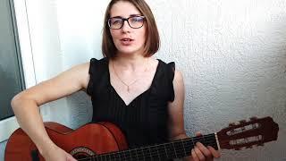 Мама говорит мне: у тебя особый вкус - Екатерина Яшникова (кавер / Екатерина Трусова)